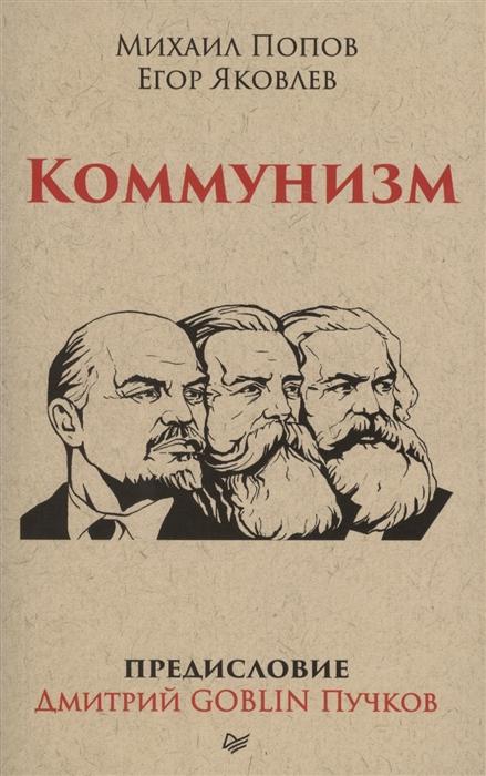 Попов М., Яковлев Е. Коммунизм попов м м проклятие тамплиеров