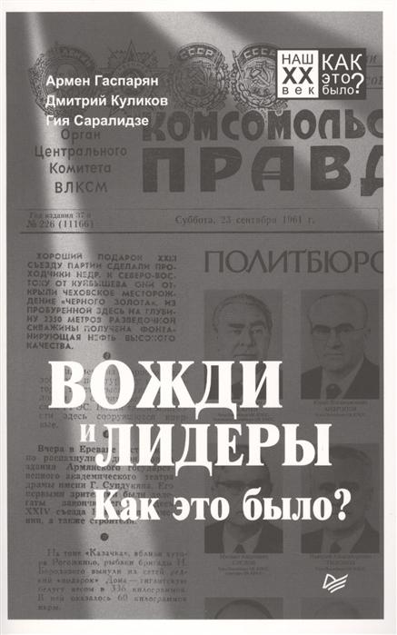 Гаспарян А., Куликов Д., Саралидзе Г. Вожди и лидеры Как это было абрамов и как это было