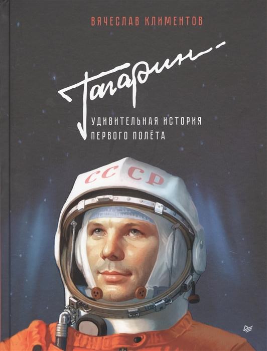 Климентов В. Гагарин Удивительная история первого полета