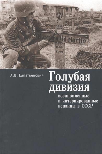 Елпатьевский А. Голубая дивизия военнопленные и интернированные испанцы в СССР