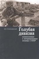 Голубая дивизия военнопленные и интернированные испанцы в СССР