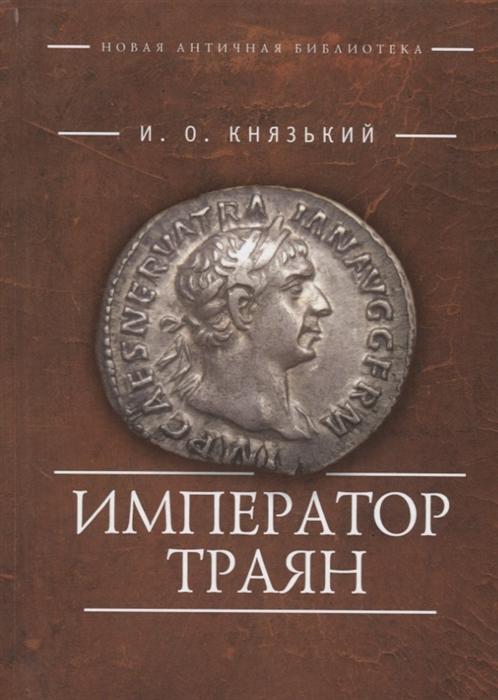 Князький И. Император Траян стоимость