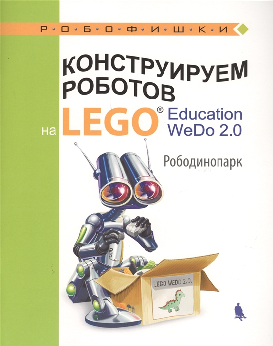 Лифанова О.А. Конструируем роботов на LEGO Education WeDo 2 0 Рободинопарк стартовый комплект для класса lego education wedo