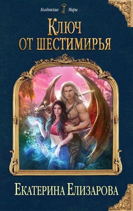 Елизарова Е. Ключ от Шестимирья