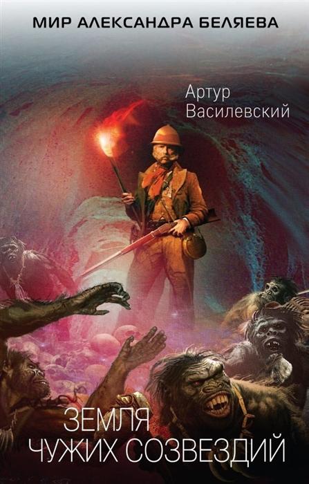 Василевский А. Земля чужих созвездий