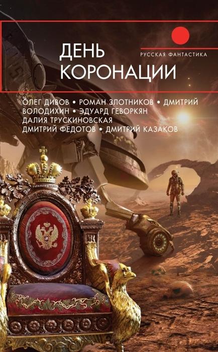 Дивов О., Злотников Р., Володихин Д. и др. День коронации цена и фото