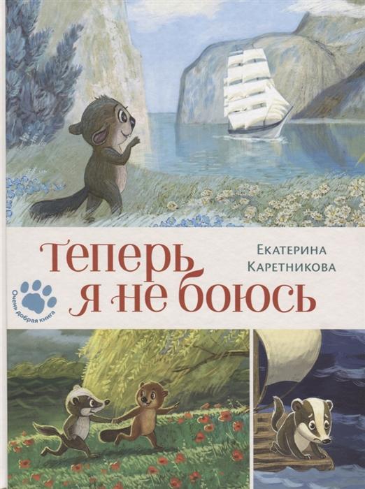 Купить Теперь я не боюсь, Издательский Дом Мещерякова, Проза для детей. Повести, рассказы