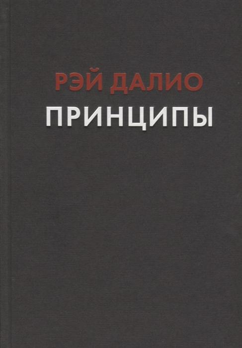 Далио Р. Принципы Жизнь и работа