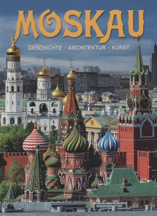 Moscau Москва Альбом на немецком языке moscau
