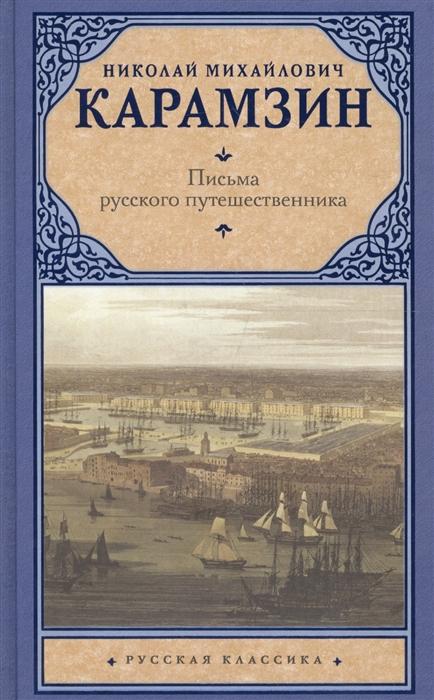 Карамзин Н. Письма русского путешественника la sartoria пиджак