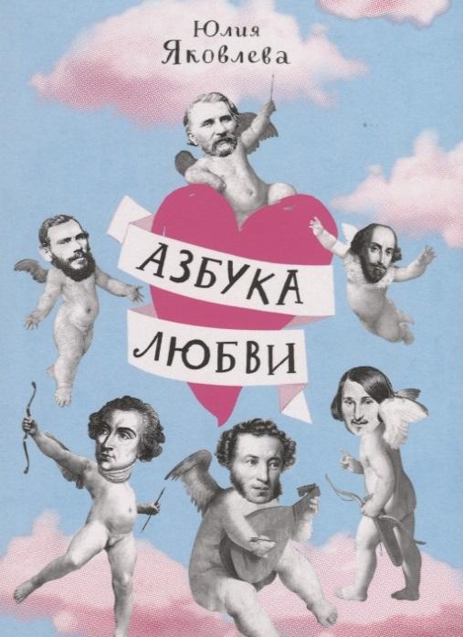Яковлева Ю. Азбука любви цена