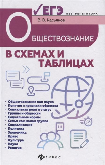 Касьянов В. Обществознание в схемах и таблицах готовимся к ЕГЭ касьянов в обществознание