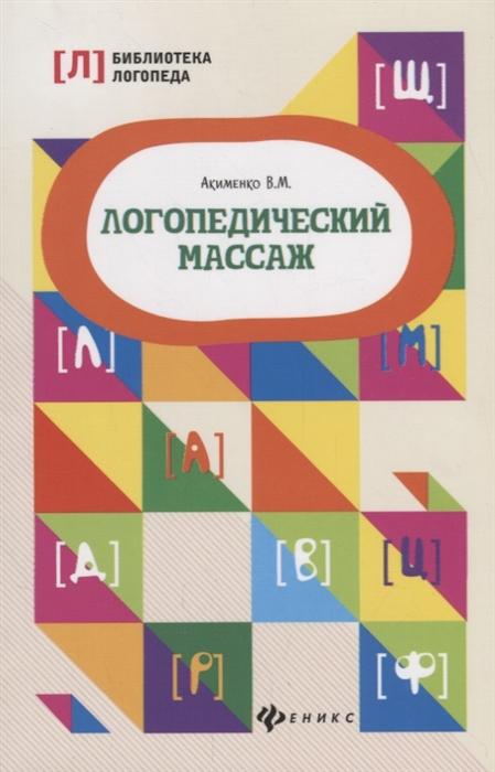 Акименко В. Логопедический массаж