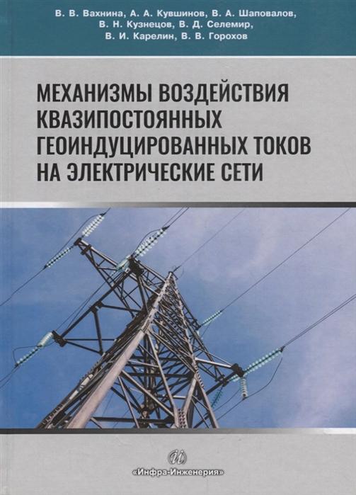 Вахнина В., Кувшинов А., Шаповалов В. и др. Механизмы воздействия квазипостоянных геоиндуцированных токов на электрические сети Монография
