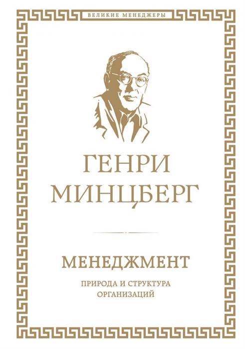 Минцберг Г. Менеджмент Природа и структура организаций