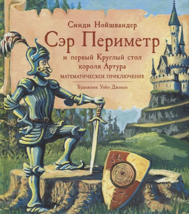 Нойшвандер С. Сэр Периметр и первый Круглый стол короля Артура