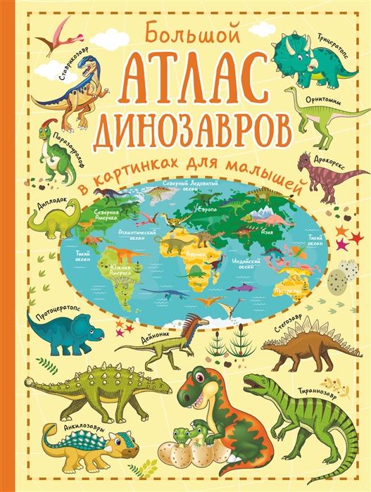 Фото - Лашкевич О. Большой атлас динозавров в картинках для малыше дэвидсон сузанна большой атлас динозавров