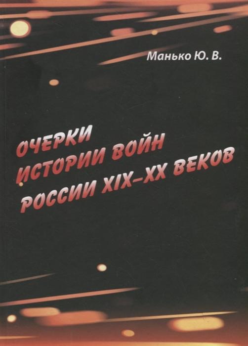 Манько Ю. Очерки истории войн России XIX XX веков