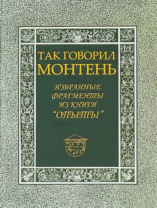 купить Белинский А. (сост.) Так говорил Монтень Избранные фрагменты из книги Опыты по цене 211 рублей