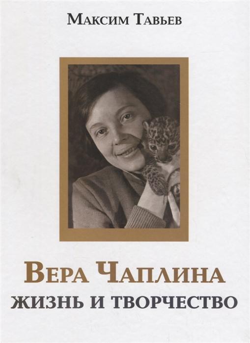 Тавьев М. Вера Чаплина Жизнь и творчество вера чаплина наш воробушек пик