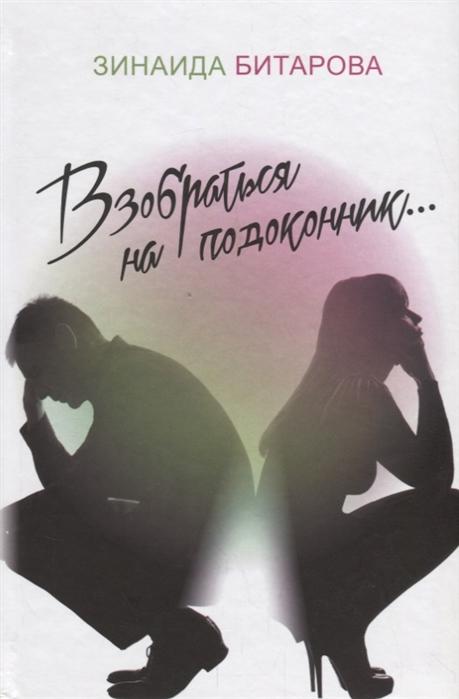 Фото - Битарова З. Взобраться на подоконник битарова екатерина зайка
