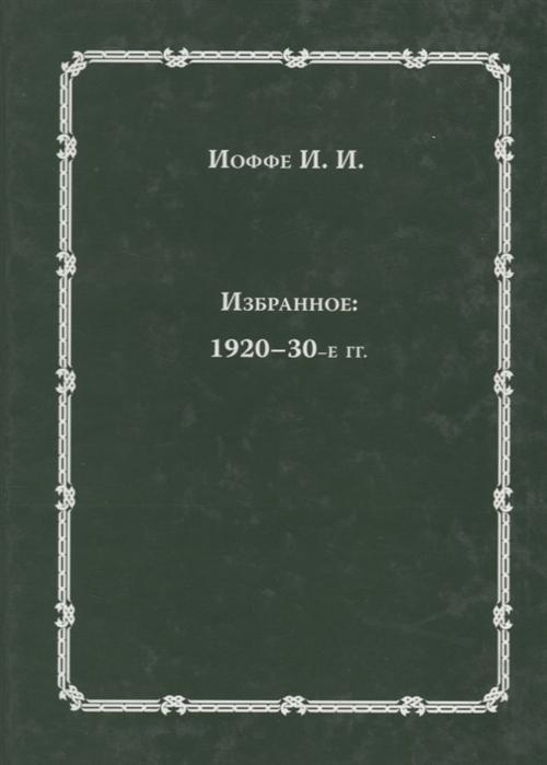 Иоффе И. Избранное 1920-30-е годы алина александровна исаева александрович избранное