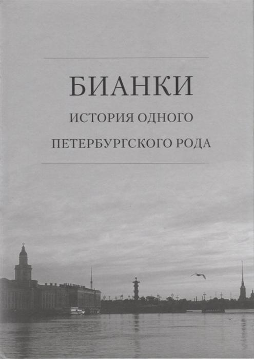 Бианки история одного петербургского рода