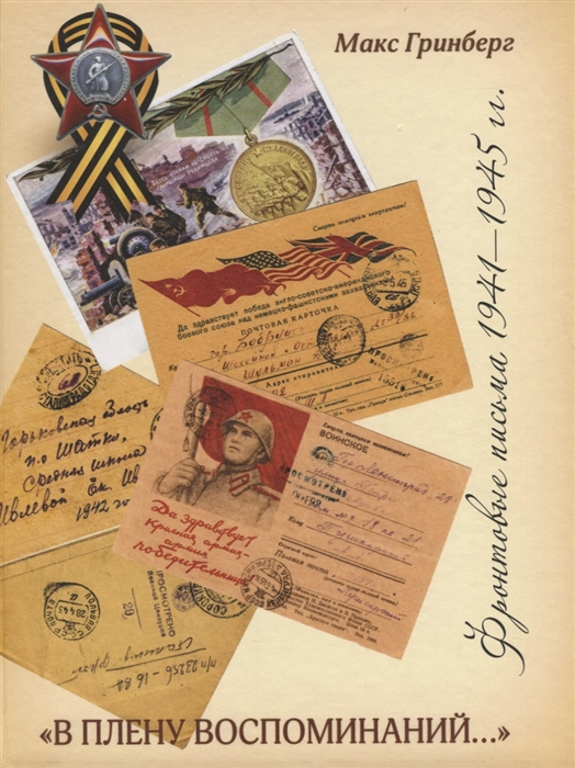 Гринберг М. В плену воспоминаний Фронтовые письма 1941 1945 годы