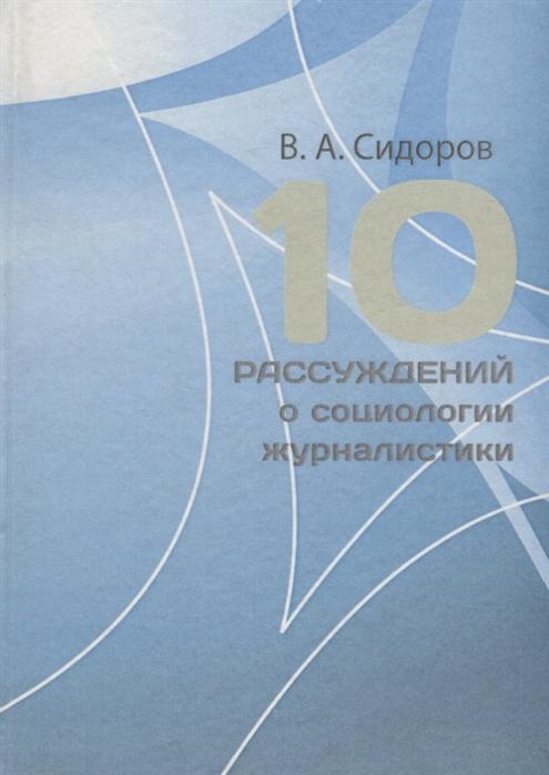 10 рассуждений о социологии журналистики Учебное пособие