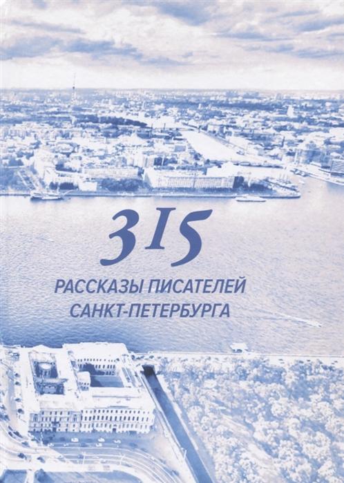 купить Кулешова С., Грозная К. (сост.) 315 Сборник произведений писателей Санкт-Петербурга по цене 561 рублей