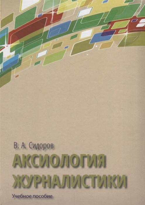 Аксиология журналистики учебное пособие
