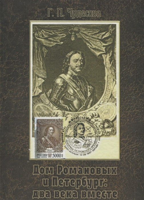 Дом Романовых и Петербург два века вместе Историческое исследование на основе авторской коллекции картмаксимумов