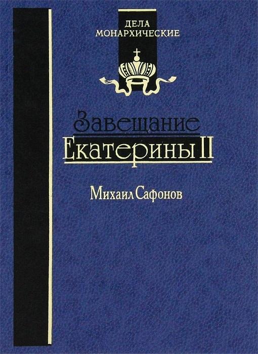 Сафонов М. Завещание Екатерины II Роман-исследование
