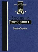 Завещание Екатерины II. Роман-исследование