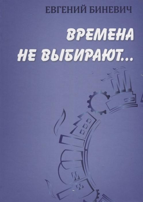 купить Биневич Е. Времена не выбирают по цене 702 рублей
