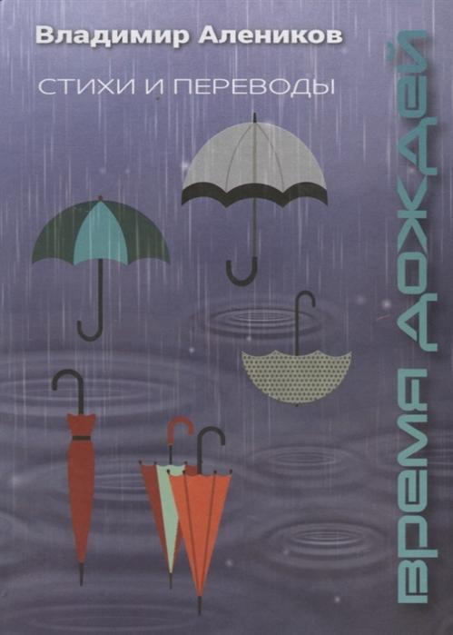 все цены на Алеников В. Время дождей Стихи и переводы онлайн