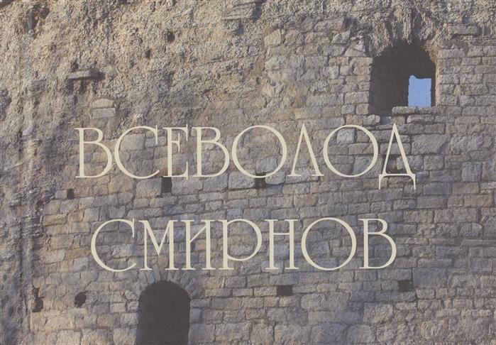 Всеволод Смирнов Архитектор Художник Кузнец
