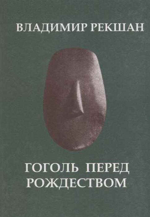 Рекшан В. Гоголь перед Рождеством