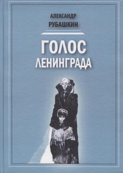 Голос Ленинграда Ленинградское радио в дни блокады