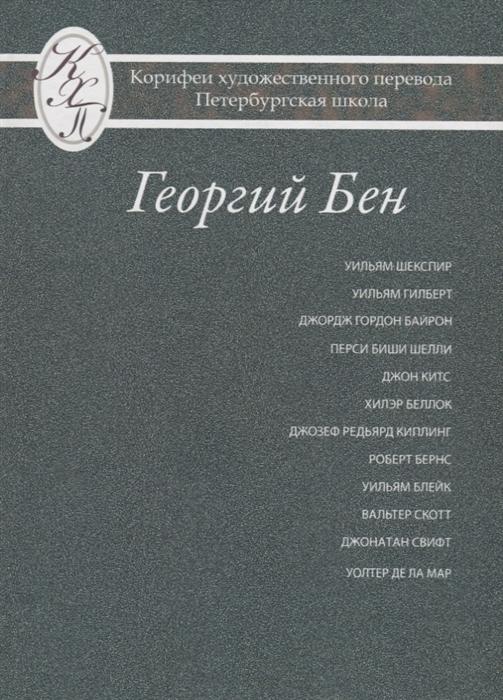 Бен Г. Григорий Бен Избранные переводы
