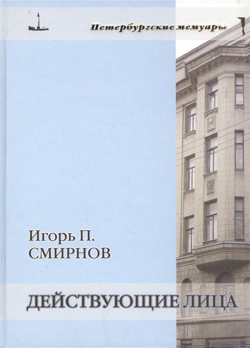 Смирнов И. Действующие лица