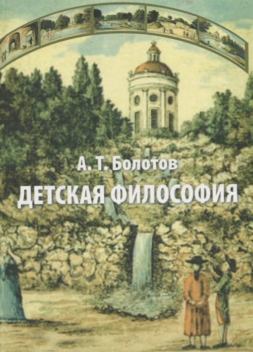 Болотов А. Детская философия н а болотов параллельные