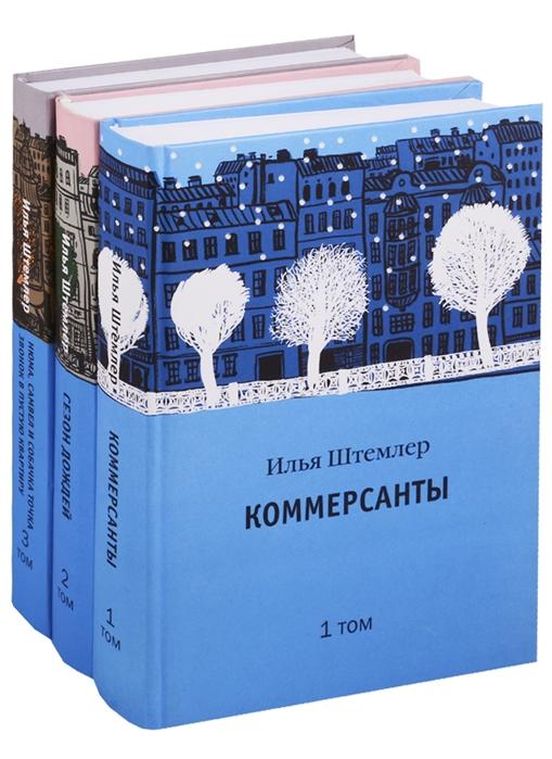 Штемлер И. Коммерсанты Сезон дождей Нюма Самвел и собачка точка комплект из 3 книг самвел аветисян я всегда один 3
