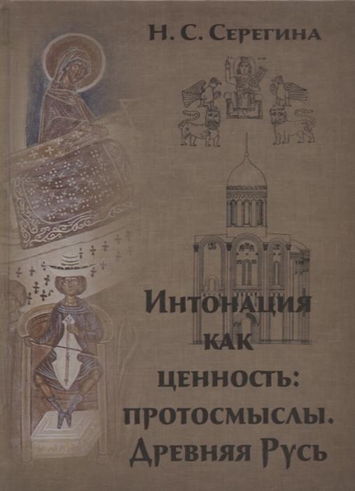 Серегина Н. Интонация как ценность протосмыслы Древняя Русь