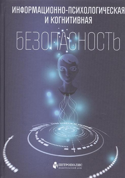 Кефели И., Юсупова Р. (ред.) Информационно-психологическая и когнитивная безопасность цены онлайн