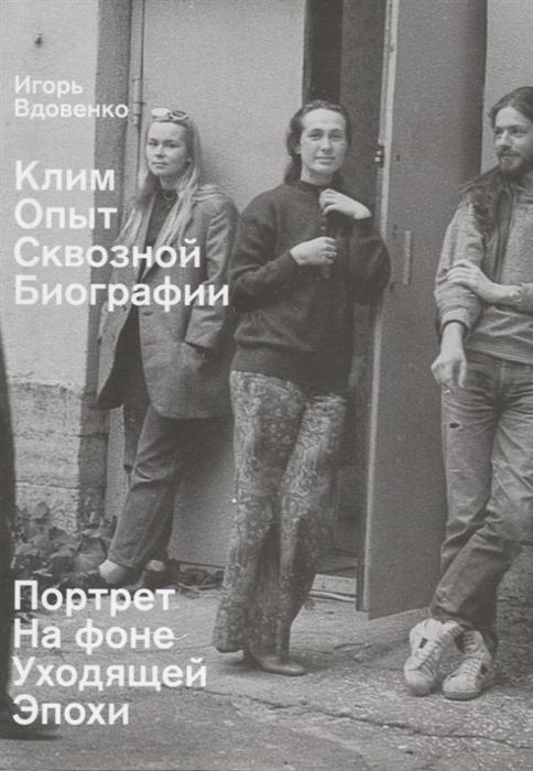 Клим Опыт сквозной биографии Часть первая на фоне уходящей эпохи