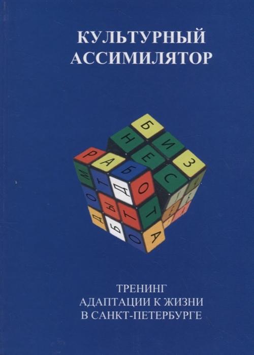Тангалычева Р., Головин Н. Культурный ассимилятор Тренинг адаптации к жизни в Санкт-Петербурге
