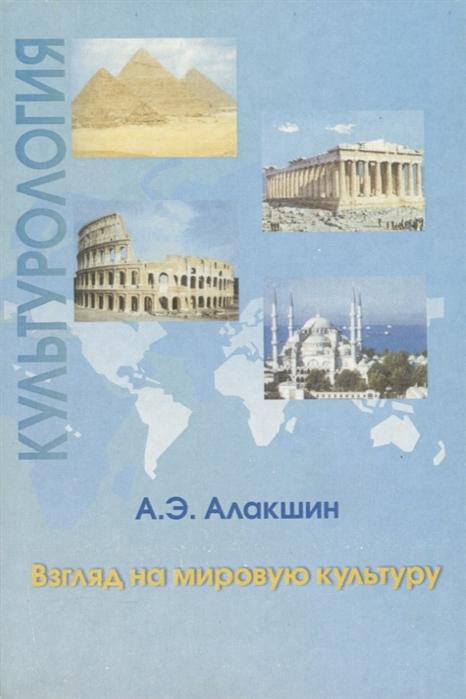 Алакшин А. Культурология Взгляд на мировую культуру Тексты лекций