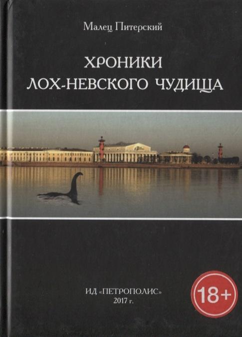 Малец Питерский Хроники Лох-Невского чудища