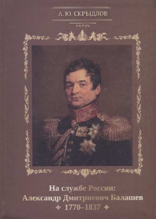 На службе России Александр Дмитриевич Балашев 1770-1837